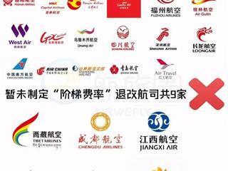 特价机票能退了!深圳航空:起飞前30天可免费改签